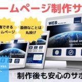 格安ホームページ制作サービス