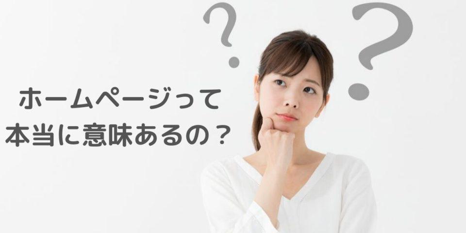 ホームページって意味あるの?