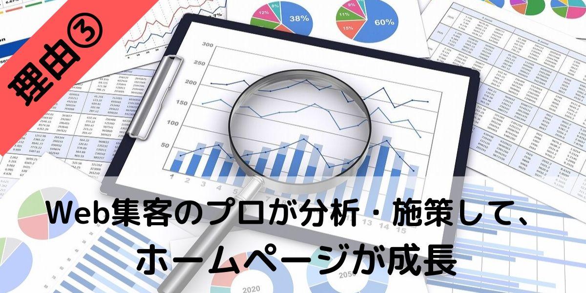 Web集客のプロが分析・施策して、 ホームページが成長