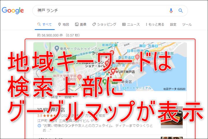 地域キーワードは検索上部にグーグルマップが表示