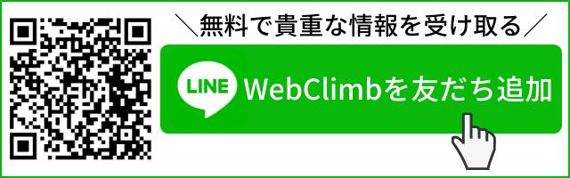 WebClimbを友だち追加