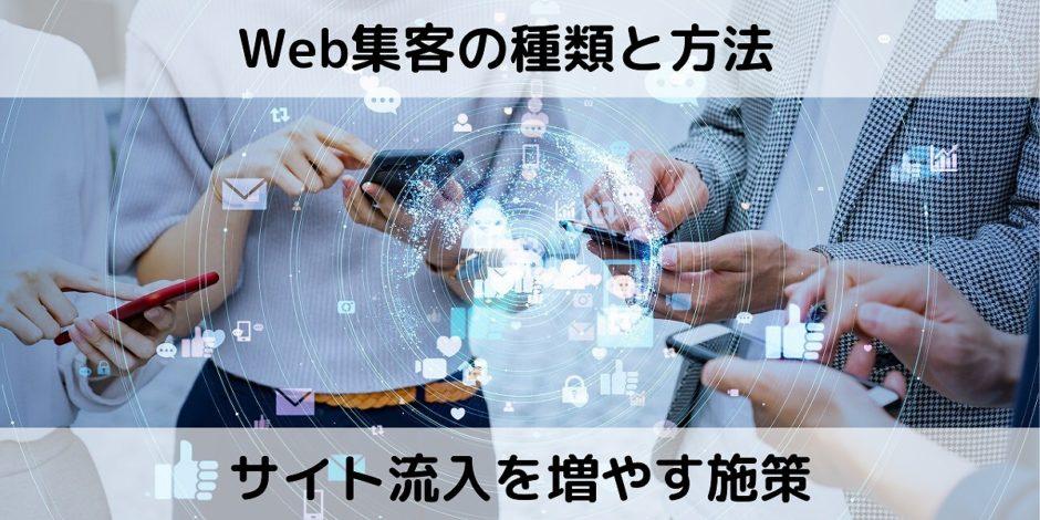 Web集客の種類と方法!インターネットでサイト流入を増やす施策