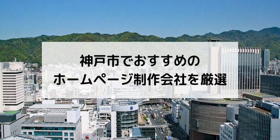 神戸市でおすすめの ホームページ制作会社を厳選