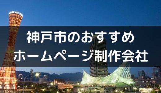 兵庫県神戸市のホームページ制作会社9選!Web制作のおすすめは?