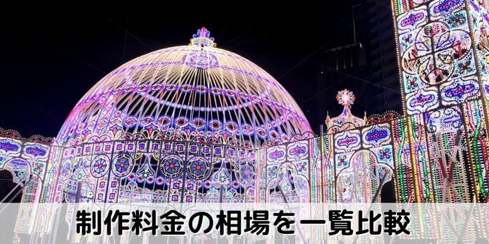 神戸のホームページ制作料金を一覧比較