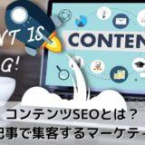 コンテンツSEOとは?質の高い記事で集客するマーケティング手順