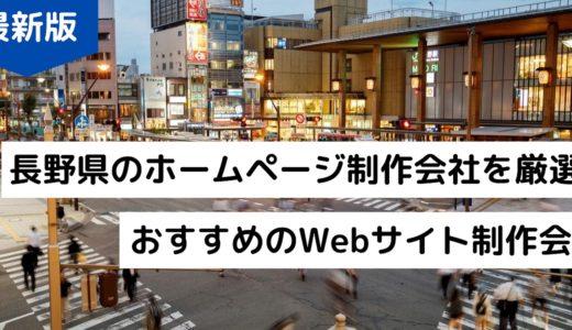【2020年最新】長野県のおすすめホームページ制作会社!プロが選ぶWebサイト作成事業者8選