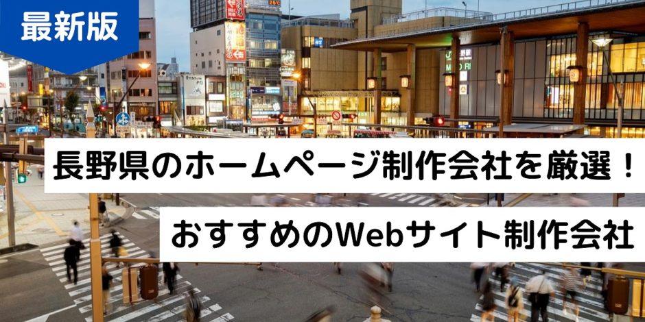 【最新版】長野県のホームページ制作会社を厳選!おすすめのWebサイト制作会社