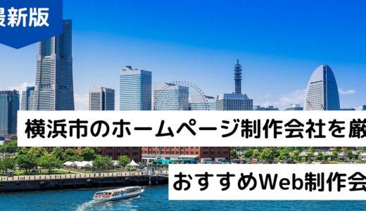 横浜市のホームページ制作会社8選!おすすめWeb制作会社【2020年】