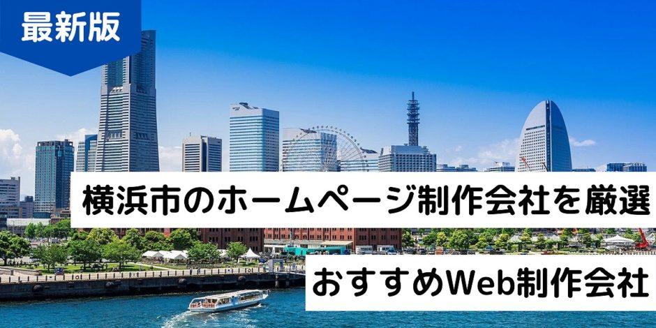 横浜市のホームページ制作会社を厳選!おすすめWeb制作会社
