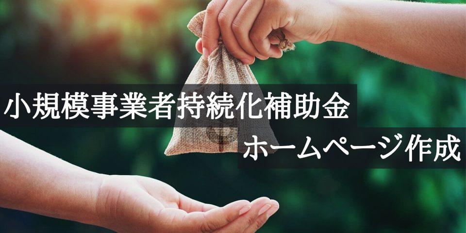 小規模事業者持続化補助金でホームページ作成