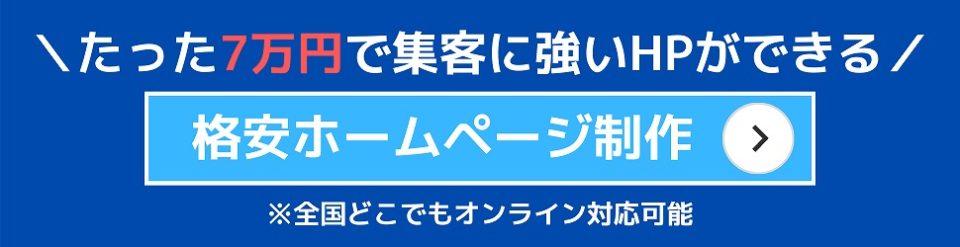 \たった7万円で集客に強いHPができる/格安ホームページ制作