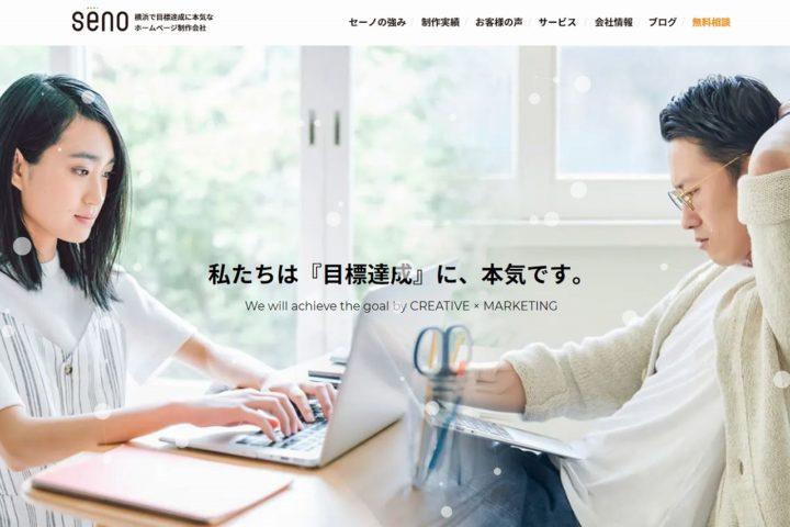 デザイン事務所セーノ(株式会社コンティ)