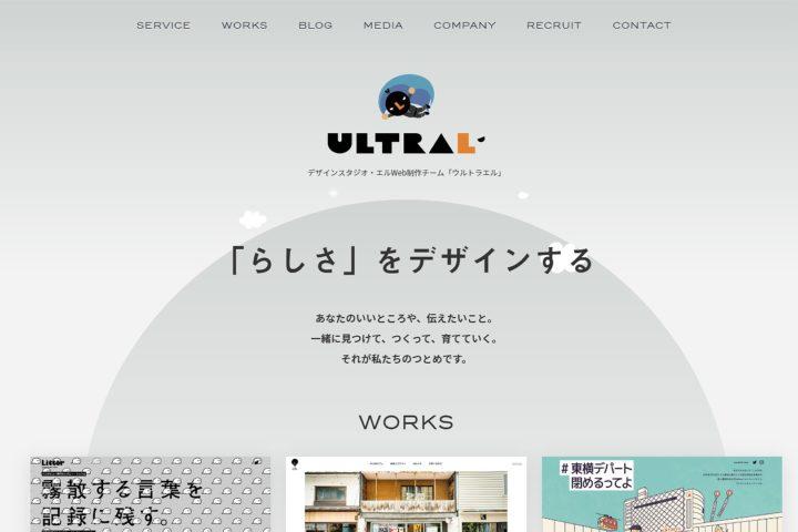 有限会社デザインスタジオ・エルWeb事業部「ウルトラエル」