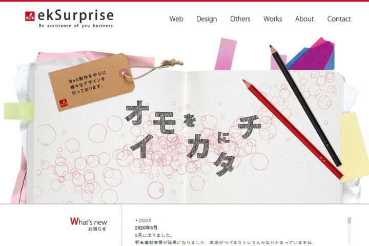 ekSurprise(イーケーサプライズ)