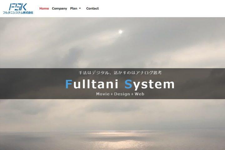 フルタニシステム株式会社