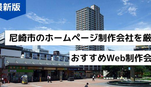 尼崎市のホームページ制作会社6選!おすすめWeb制作会社【2020年】