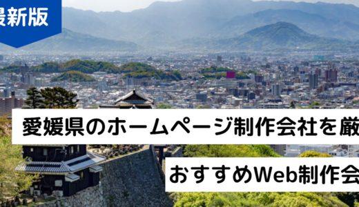 愛媛県のホームページ制作会社8選!松山市のおすすめWeb制作会社【2020年最新版】