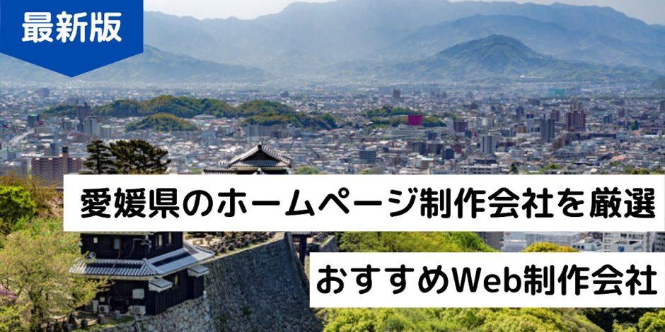 愛媛県のホームページ制作会社を厳選おすすめWeb制作会社
