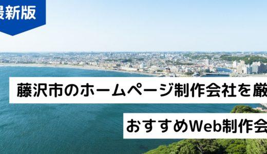 【2020年】藤沢市でホームページ作成!おすすめのWeb制作会社8選