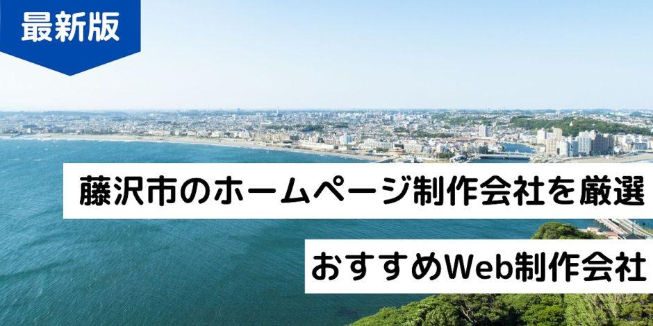 藤沢市のホームページ制作会社を厳選おすすめWeb制作会社