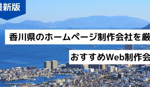 【2020年】香川県のホームページ制作会社8選!HP作成におすすめのWeb制作会社