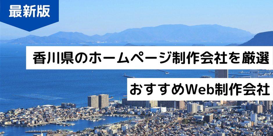 香川県のホームページ制作会社を厳選おすすめWeb制作会社