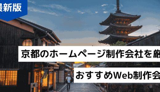 京都のWeb制作会社8選!おすすめのホームページ作成会社【2020年】
