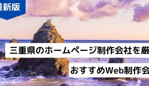【2020年最新版】三重県のおすすめホームページ制作会社!おすすめWeb制作会社8選!