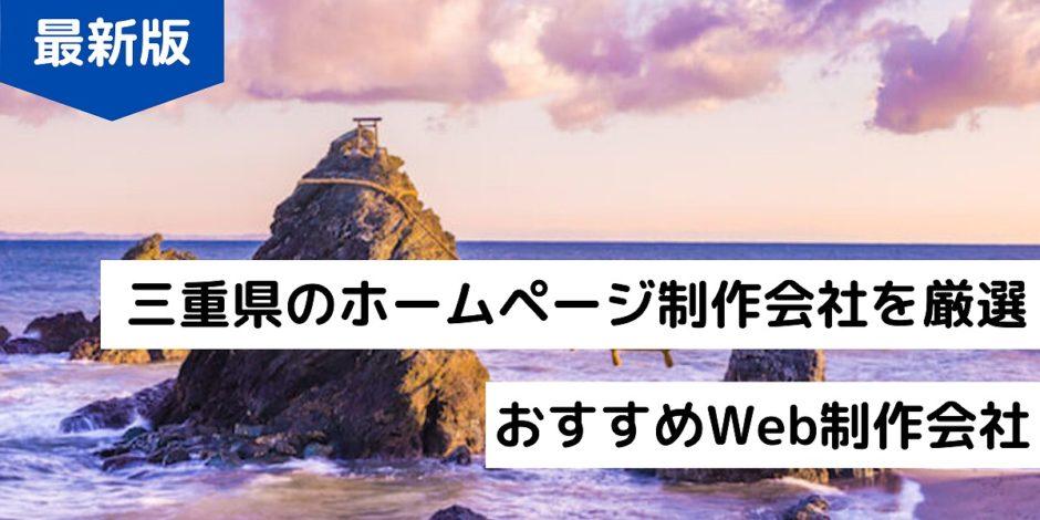 三重県のホームページ制作会社を厳選おすすめWeb制作会社