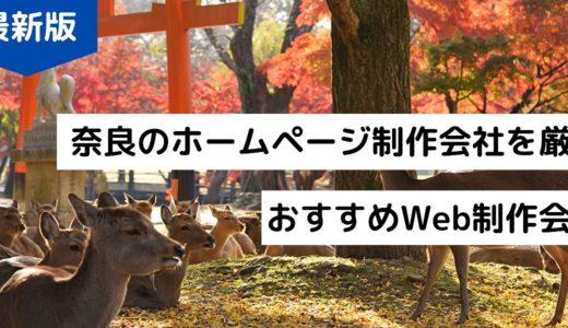 奈良県のホームページ制作会社7選!HP作成の優良企業【2020年最新版】