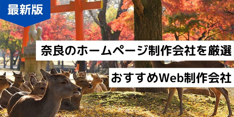 奈良のホームページ制作会社を厳選おすすめWeb制作会社