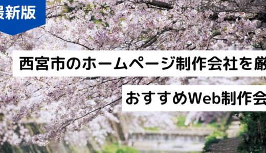 【2020年】西宮市のホームページ制作会社7選!おすすめのWeb制作会社