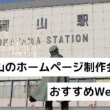 【最新版】岡山のホームページ制作会社を厳選、おすすめWeb制作会社