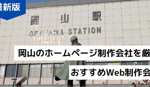 岡山のホームページ制作会社8選!おすすめのWeb制作会社【2020年】