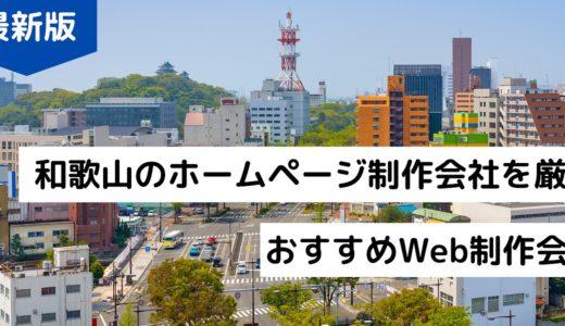 和歌山県でホームページ作成したい!おすすめのWeb制作会社8選