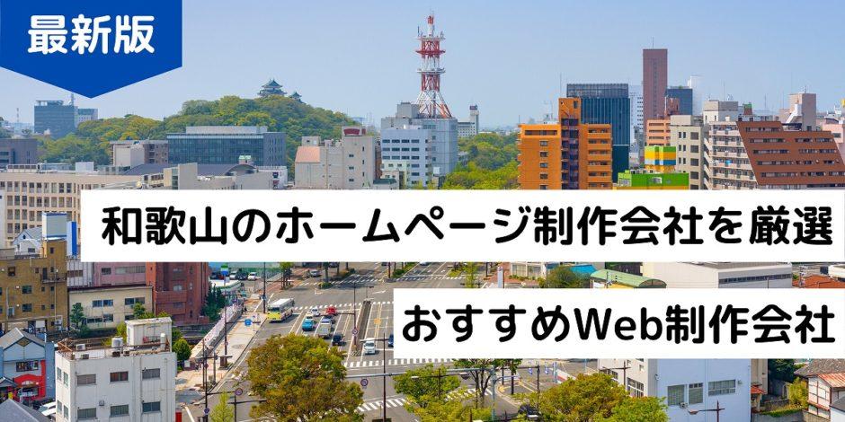 和歌山のホームページ制作会社を厳選おすすめWeb制作会社