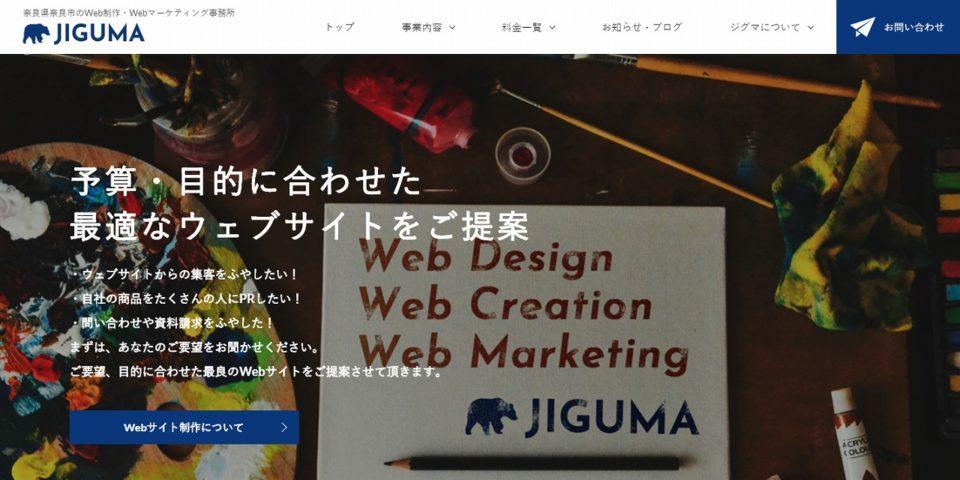 JIGUMA(ジグマ)