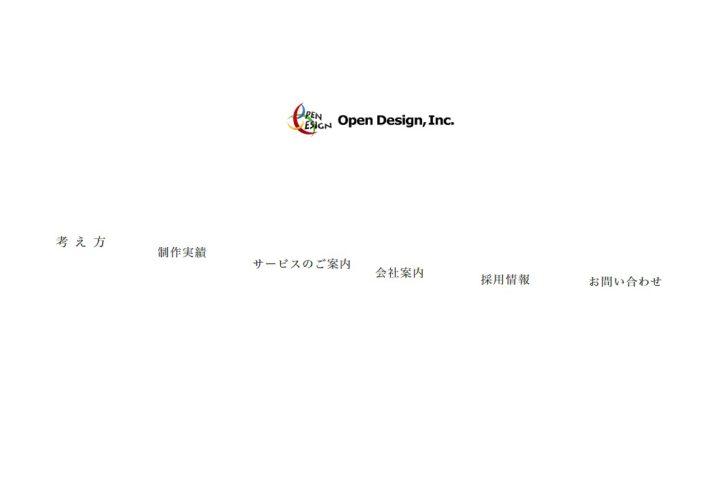 オープンデザイン株式会社