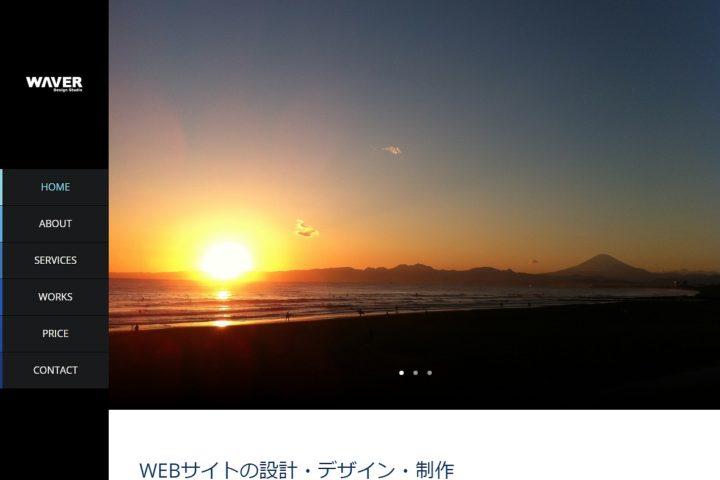 Waver(ウェーバー)