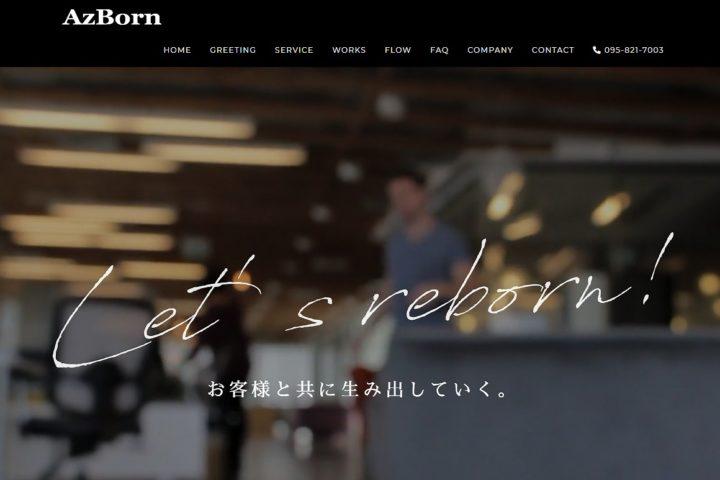 株式会社AZBORN(アズボーン)