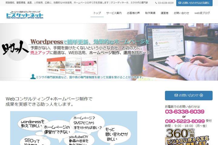 ビスケットネット・オフィス吉田