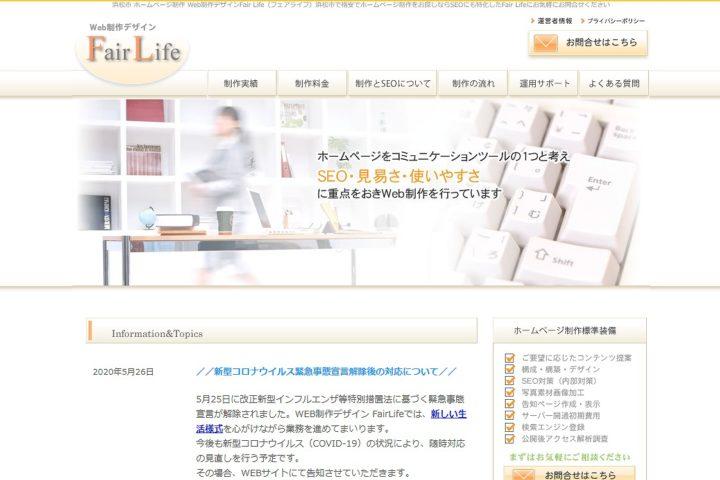 Web制作デザイン Fair Life