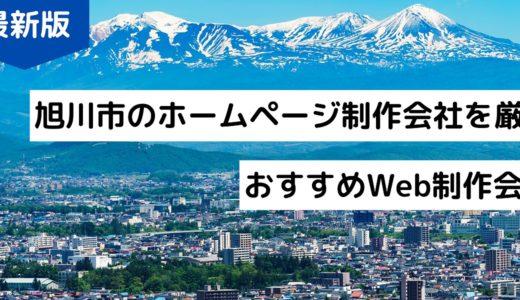 旭川市のホームページ制作会社8選!プロが選んだおすすめWeb制作会社【2020年版】