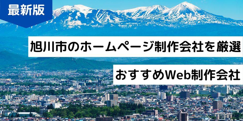 旭川市のホームページ制作会社を厳選おすすめWeb制作会社