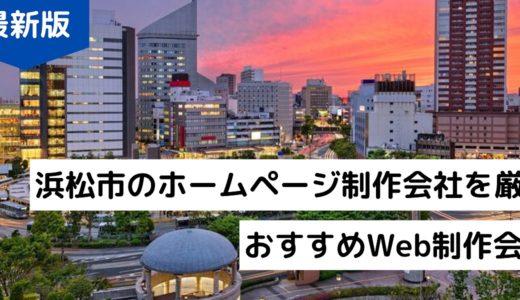 浜松市でホームページ作成【2020年】おすすめWeb制作会社8選