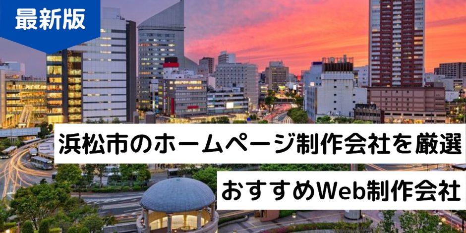 浜松市のホームページ制作会社を厳選おすすめWeb制作会社