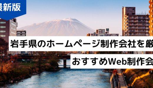 【2020年】岩手県のホームページ制作会社8選!おすすめWeb制作会社【盛岡市でHP作成】