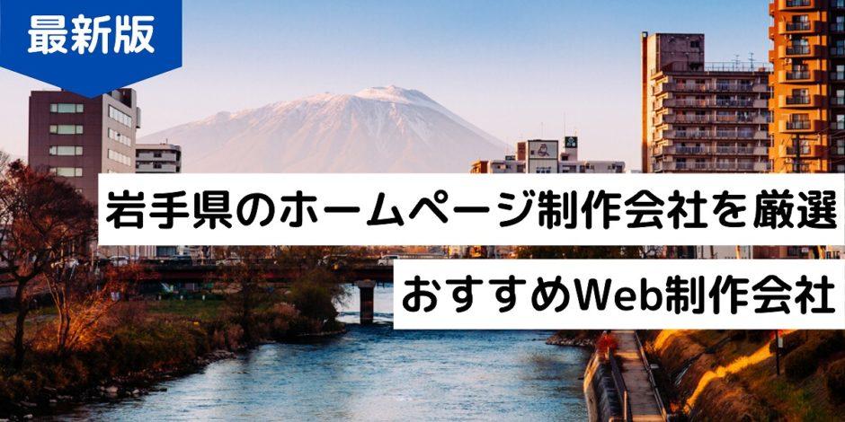 岩手県のホームページ制作会社を厳選!おすすめWeb制作会社