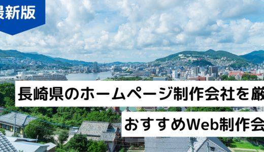 長崎県のホームページ作成会社7選!プロが選ぶおすすめのWeb制作会社【2020年版】